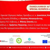 ΠΑΝΕΛΛΗΝΙΟΙ ΑΓΩΝΕΣ BOCCE SPECIAL OLYMPICS ΧΑΛΚΙΔΑ 2018