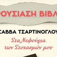 Παρουσίαση βιβλίων του συγγραφέα Σάββα Τσαρτίνογλου