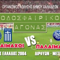 Ποδοσφαιρικός αγώνας παλαίμαχων Εθνικής Ελλάδας 2004 παλαίμαχων Αετών Διρφύων - Μεσσαπίων