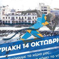 Chalkida Half Bridges Marathon - Παράταση Ηλεκτρονικών Εγγραφών