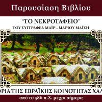 Το Νεκροταφείο Παρουσίαση βιβλίου του Μαϊρ Μάριου Μάϊση