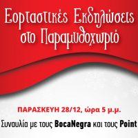 Εορταστικές εκδηλώσεις μέχρι την Πρωτοχρονιά
