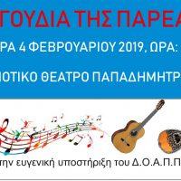 Συναυλία με τα Τραγούδια Της Παρέας