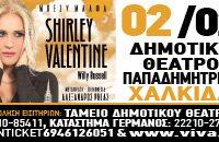 «Shirley Valentine» στο Θέατρο Παπαδημητρίου