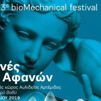 3o bio-Mechanical festival