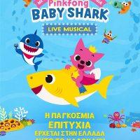 «Pink Fong Baby Shark Live Musical»