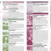 Το Πρόγραμμα του 3ου biomechanical festival