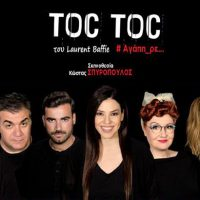 TOC TOC του Laurent Baffie