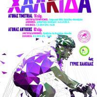 4ος Ποδηλατικός Γύρος Χαλκίδας Π.Ε.Π.Α., 7 και 8 Σεπτεμβρίου 2019