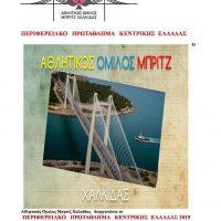 Πανελλήνιο Περιφερειακό Πρωτάθλημα Μπρίτζ Κεντρικής Ελλάδος, 6 έως 8 Σεπτεμβρίου 2019 στη Χαλκίδα