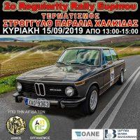 «2ο Regularity Rally Ευρίπου» Κυριακή 15 Σεπτεμβρίου 2019