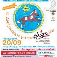 «Θα Ξαναβγεί ο Ήλιος» Αλέξανδρος - Φιλανθρωπικοί Αγώνες Μπάσκετ για την Ενίσχυση του Συλλόγου «Φλόγα»