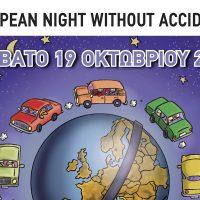 13η Ευρωπαϊκή Νύχτα Χωρίς Ατυχήματα