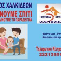 Τηλεφωνική και Ηλεκτρονική επικοινωνία με τον Δήμο Χαλκιδέων