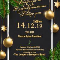 Χριστούγεννα και Πρωτοχρονιά στο Δήμο Χαλκιδέων