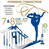 Προκριματικοί Αγώνες Πανελληνίου Πρωταθλήματος Ρυθμικής Γυμναστικής