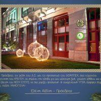 Ευχές από την Πρόεδρο Ελένη Αϊδίνη, τα μέλη του Δ.Σ. και το προσωπικό του ΔΟΑΠΠΕΧ
