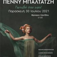«ΕΥΡΙΠΕΙΑ 2021» - Συναυλία με την Πέννυ Μπαλτατζή στο Φρούριο Κανήθου