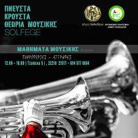 Εγγραφές νέων μελών στη Φιλαρμονική Ορχήστρα